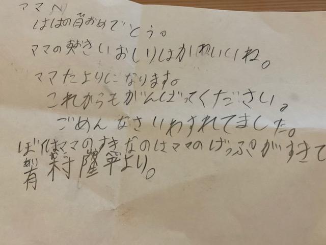 まずは、次男からのお手紙。 内容が秀逸だったので載せてみますね。 母の日おめでとう。